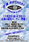 12shira_birthday
