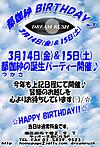 Tsukasa_birthday2014
